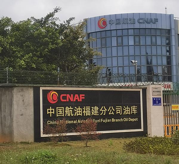 中国航油福建分公司油库