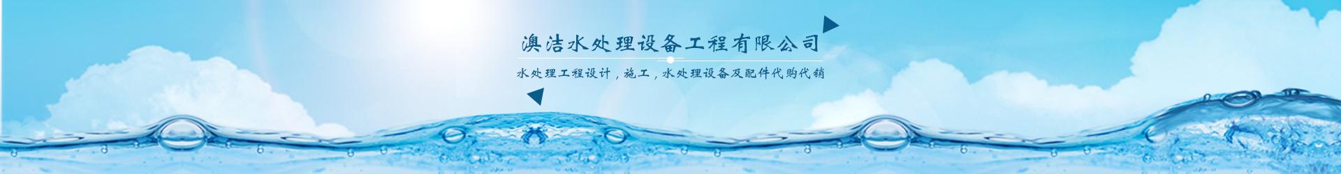 福建水处理工程